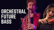 如何制作一首弦乐ORCHESTRAL类型FUTURE BASS【Future Bass制作教程】【转载/cc字幕/机翻】