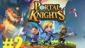 【传送门骑士】Portal Knights ep.2 女友后面又搞事情啊。。。