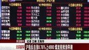 沪指反击涨0.76%上4900煤炭股掀涨停潮