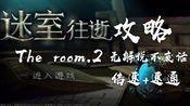 【迷室往逝】速通+5倍速,The room.2通关攻略,解密机关悬疑游戏攻略