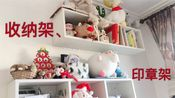 【小草莓的后花园】卧室收纳架、ZAKKA格子架印章收纳架、手帐架开箱分享。