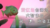 [大智]粉红色自闭河第一集:刚鱼王