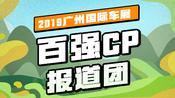 2019广州车展:上汽通用凯迪拉克CT5上市