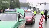 【湖北】荆州市设卡对出租车卫生和运营规范进行检查 规范的士文明经营