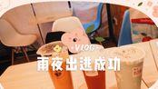 Vlog8 # 雨夜出逃计划 # 谢菲尔德火锅记