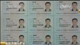 [经济信息联播]假身份证假军官证办理账户 电信诈骗手段升级