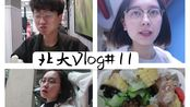 北大Vlog | 五一假期前的几天 | 图书馆学习 | 每周之歌《遇见》