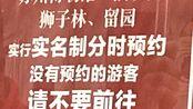 去拙政园博物馆狮子林记得在公众号上预约,地铁海报上有二维码~苏州VLOG(1)