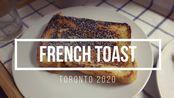 【料理】外焦里嫩法式吐司/ French Toast/ 早饭/ 甜食