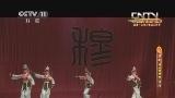《CCTV空中剧院》 20131004 越剧中生代演员折...          弹窗  关灯
