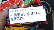 糖人杰:糖尿病的我,早餐一碗泡面血糖11.4,是要闹哪样?