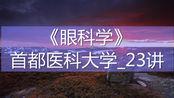 K7635-07_斜视与弱视(下)