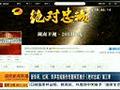 新华网、红网、华声在线制作专题网页推介《绝对忠诚》第三季