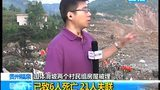 """贵州福泉山体滑坡一侧山体被""""削掉""""已致6人遇难"""