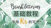 【Brushletter】英文字母R怎么写 大小写 brushlettering 萌新入门 周更精讲 英文手写人名 新手教学
