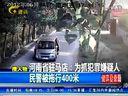河南省驻马店 为抓犯罪嫌疑人 民警被拖行400米120623在线大搜索
