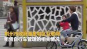 【湖北】荆州市通报网租自行车相关情况 企业需提前20天备案