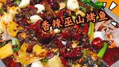 香辣巫山烤鱼制作培训分享,浩成餐饮小吃培训学校(保定石家庄天津廊坊)烤鱼、西式简餐、炸鸡、大众包子、脏脏茶等展示。