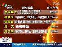 视频: 佛山市领导班子成员等职务.....拍摄:黄富昌 制作: 黄富昌