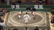 【宇良】宇良VS竜風/大相撲2020年初場所13日 復帰2場所目の宇良が7戦全勝で序二段優勝決定戦へ!