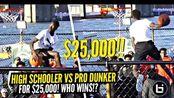 【$25,000】 Jimma Gatwech vs PRO 扣篮对决!