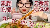 【家常菜】【吃吃崽】女生吃一顿饭需要多长时间??好想吃炸鸡TAT