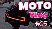 MotoVlog#05 戴上附魔的shoei头盔之后,油耗-1/提速+1/回头率+999