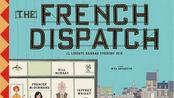 [the French Dispatch] 法兰西特派-预告01