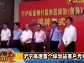 沪宁高速首个综治战落户无锡
