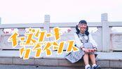 【鬼冥音】Cheese Cake Crisis/チーズケーキクライシス【原创编舞】 (西沢さんP) feat.GUMI