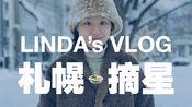 LINDA's VLOG 在札幌的下雪天探访米其林一星餐厅TAKU円山