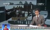 [共同关注]广州毒杀雇主保姆一审被判死刑·新闻回顾 家政公司:仅核对保姆身份证信息