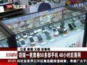 """视频: 北京:""""9.28""""特大电信诈骗案昨天开审[北京您早]"""