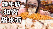鱼子厨房|自制四川甜水面、辣牛筋+扣肉、甜辣交汇!美味加倍~