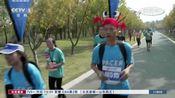 """[田径]""""螃蟹马拉松""""在南京市高淳区开跑"""