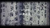 《剑灵》六周年生贺——以爱之名