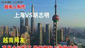 越南人制作上海VS胡志明比较,遭越南网友群嘲。评论很有意思!