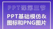 【PPT学习】PPT基础模仿&图标和PNG图片(喵五郎PPT训练营/第三节)