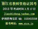 视频: 浙江义乌教师资格证2013年报名时间报名地点培训教材历年真题试题
