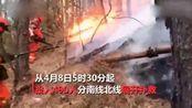 四川冕宁县突发森林火灾,过火面积19公顷,490人前往扑救!