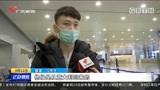 上海:机场全流程闭环式管理,严防境外疫情输入