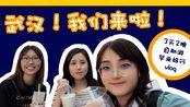 【大悦悦】拖了3年的毕业旅行vlog!来看看武汉有哪些好玩的好吃的吧!(先导片)
