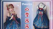 【月儿Tsuki】Lolita开箱-茜茜☆未完之约白雪姬配色 设计精致白菜价良心裙