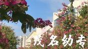 茂名茂南区有一群幼儿园专科学校在相对偏僻之处,校园桃花源一般