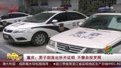 重庆:男子到派出所开证明不想自投罗网
