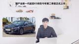 国产全新一代起亚K5将在今年第二季度正式上市