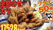 【木下佑香 中字】炸猪排盖饭×10+炸鸡条50个[17528kcal]