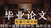 【学习方法】英文网页自动翻译成中文+快速批量引用文献+毕业论文必用网页+小蕾老师