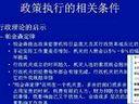 公共政策与分析36-自考视频-西安交大-要密码到www.Daboshi.com