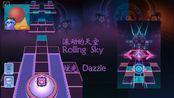 滚动的天空 Rolling Sky『炫光 Dazzle』